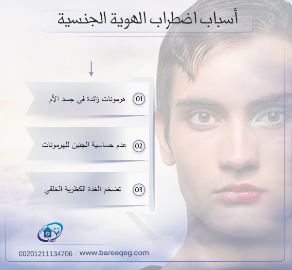 أسباب اضطراب الهوية الجنسية