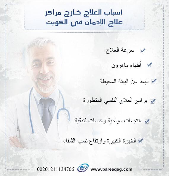 أسباب العلاج خارج مراكز علاج الإدمان في الكويت