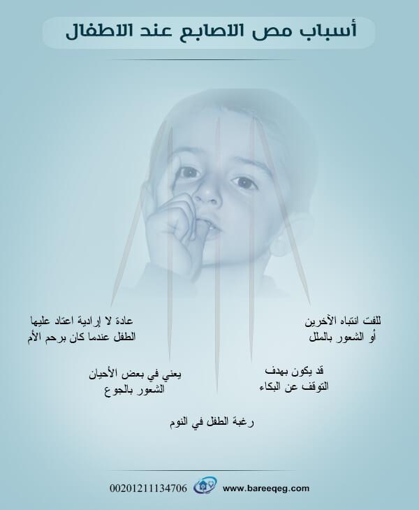 أسباب مص الأصابع عند الأطفال