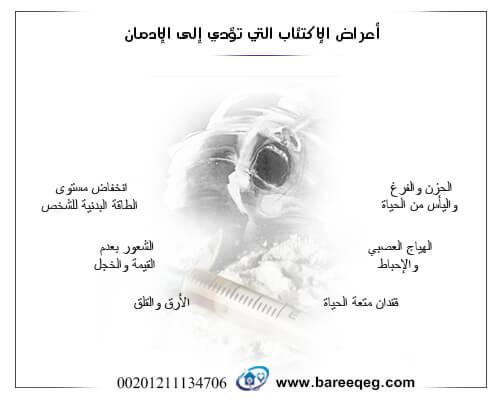 أعراض الإكتئاب التي تؤدي إلى الإدمان: