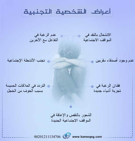 أعراض الشخصية التجنبية والعذاب الطفولي