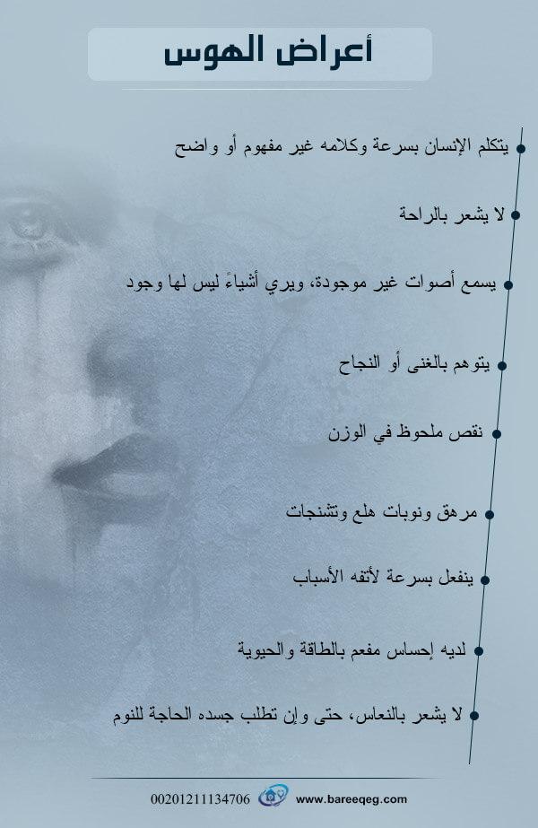 أعراض الهوس