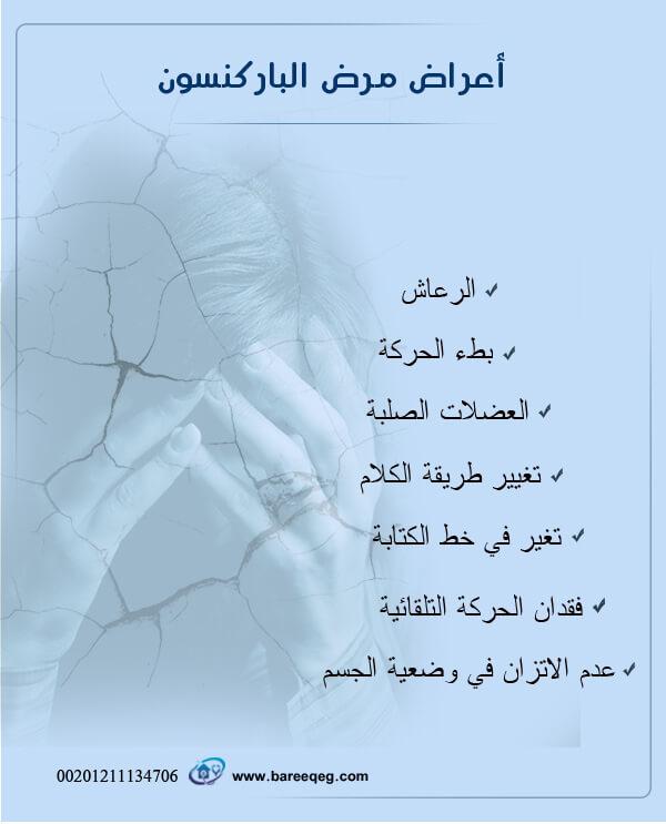 أعراض مرض الباركنسون