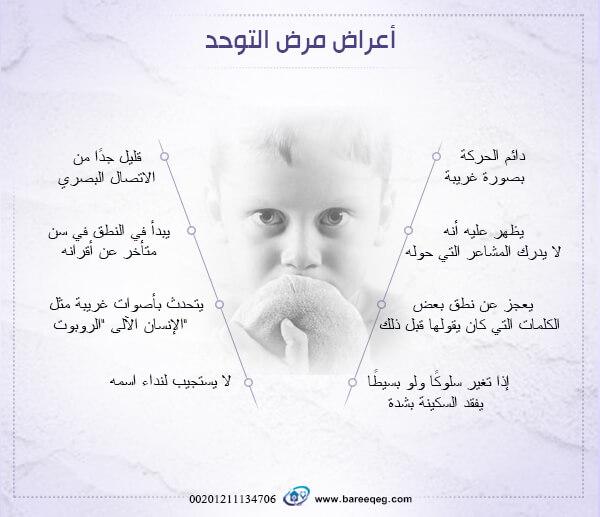 أعراض مرض التوحد