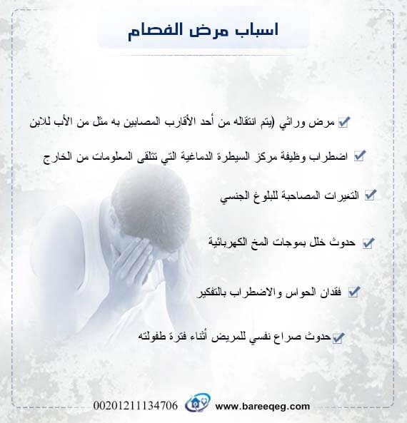 اسباب مرض الفصام