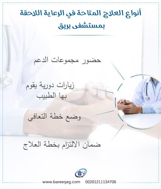 أنواع العلاج المتاحة في الرعاية اللاحقة بمستشفى بريق