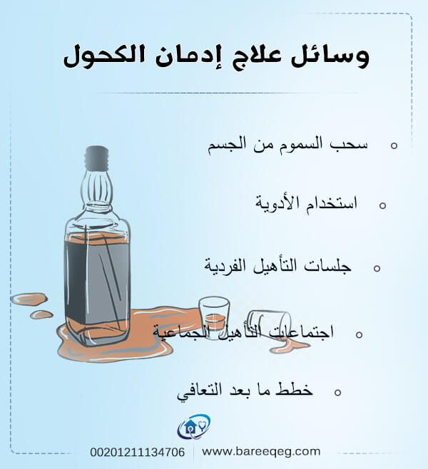 وسائل علاج إدمان الكحول