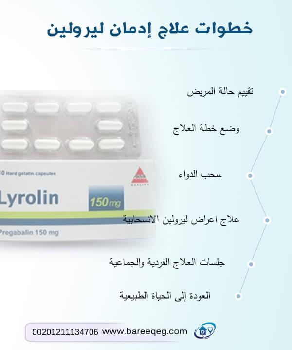 خطوات علاج إدمان ليرولين