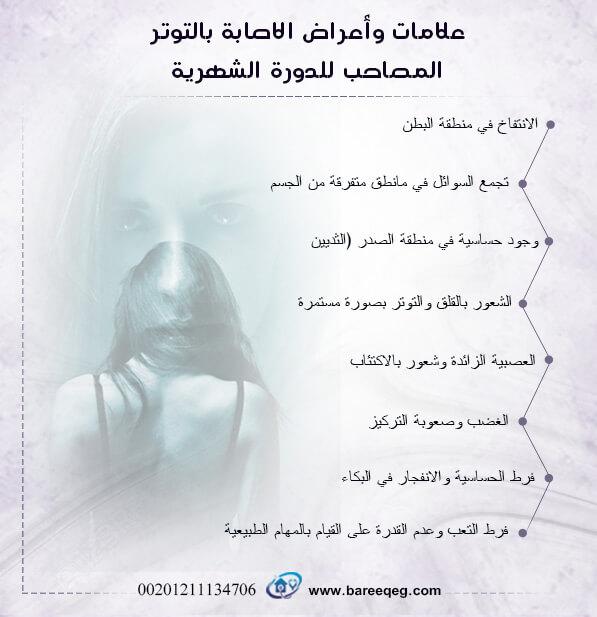 علامات وأعراض الاصابة بالتوتر المصاحب للدورة الشهرية:
