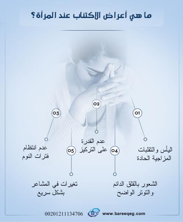 ما هي أعراض الاكتئاب عند المرأة؟