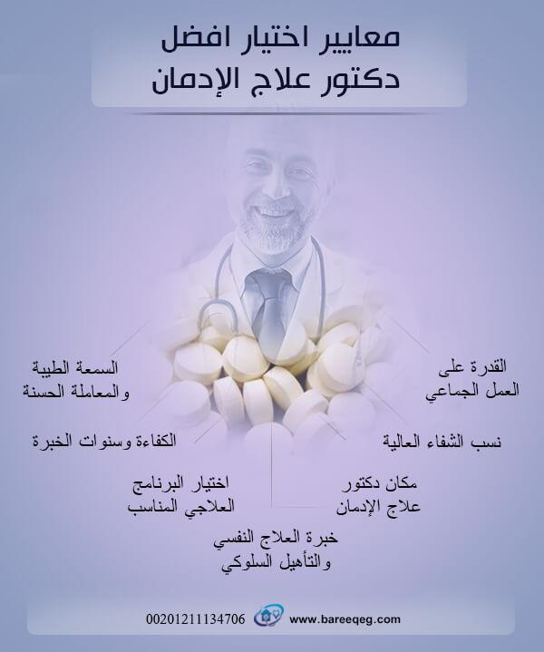 معايير اختيار أفضل دكتور علاج الإدمان